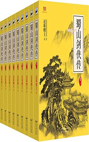 蜀山剑侠传 : 全9册 (Chinese Edition)