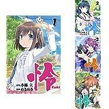 怜-Toki- 1-4巻 新品セット (クーポン「BOOKSET」入力で+3%ポイント)