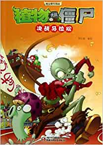 Plants vs zombies books in order