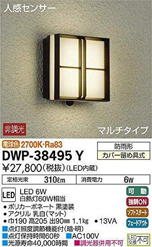 大光電機(DAIKO) LED人感センサー付アウトドアライト (LED内蔵) LED 6W 電球色 2700K DWP-38495Y B00KRX93F8 12463