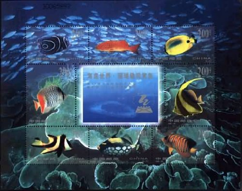 Taiwan Reef (China Stamps - 1998-29, Scott 2931 Seafloor World - Coral Reef Ornamental Fish, MNH-VF)