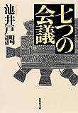 七つの会議 (集英社文庫)