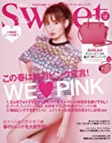 Sweet(スウィート) 2017年 3 月号