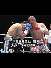 亀田兄弟&井岡 トリプル世界前哨戦(2010)