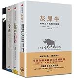 灰犀牛:如何应对大概率危机+反脆弱:从不确定性中受益+黑天鹅:如何应对不可预知的未来+随机漫步的傻瓜(套装共4册)