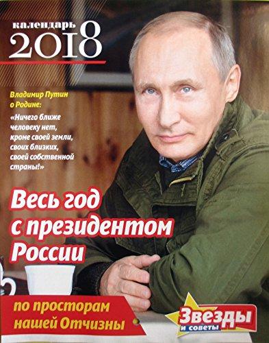 Calendar 2018 Vladimir Putin The President Of Russia 11 5  X 9