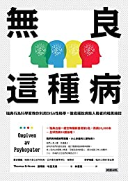 無良這種病: Omgiven av Psykopater (Traditional Chinese Edition)