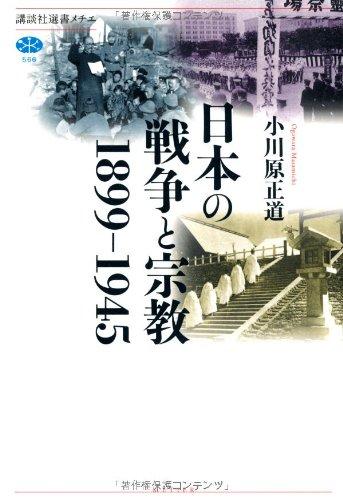 日本の戦争と宗教 1899-1945 (講談社選書メチエ)
