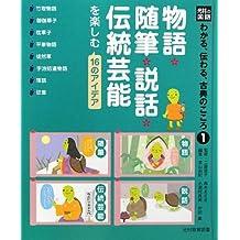 Mitsumura no kokugo wakaru tsutawaru koten no kokoro. 1, Monogatari zuihitsu setsuwa dentō geinō o tanoshimu 16 no aidea