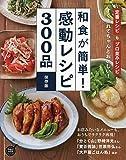 和食が簡単! 感動レシピ300品 保存版 (ヒットムック料理シリーズ)