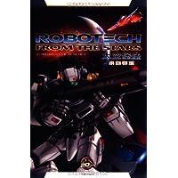 太空堡垒(套装全4册)