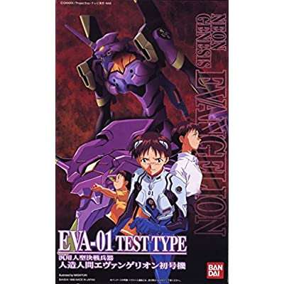 Bandai Hobby #1 Model HG EVA-01 Test Type Neon Genesis Evangelion Action Figure (Limited Edition): Toys & Games