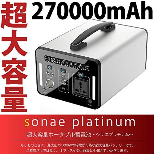 ピカキュウ 1000Wh AC出力1000W 三元系リチウムポリマー