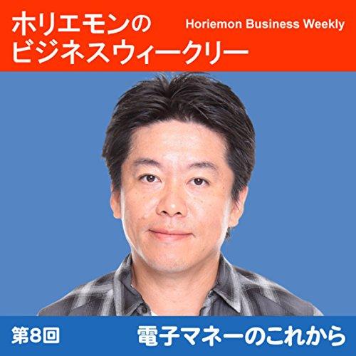ホリエモンのビジネスウィークリーVOL.8 電子マネーのこれから