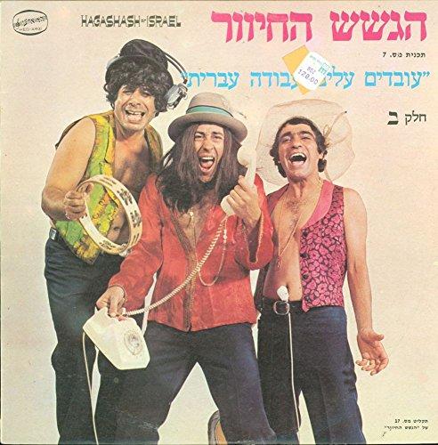 Hagashash Of Israel - N/A - HED-ARZI - BAN 14706 - Israel - VG++/NM - Ban Israel