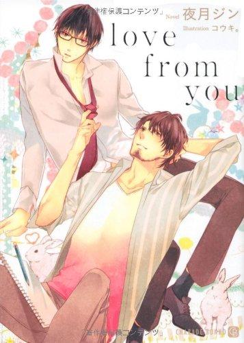 love from you (二見シャレード文庫)