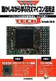 動かしながら学ぶRXマイコン活用法 (Tech Iシリーズ)