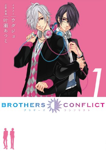 BROTHERS CONFLICT(1) (シルフコミックス)