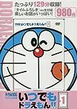 TVアニメDVDシリーズ いつでもドラえもん!! 1 (1) (小学館DVD (1))