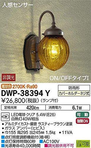 大光電機(DAIKO) LED人感センサー付アウトドアライト (ランプ付) LED電球クリア 5.4W(E26) 電球色 2700K DWP-38394Y B00DU4ZAGM 11223