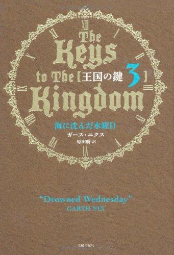 王国の鍵3 海に沈んだ水曜日