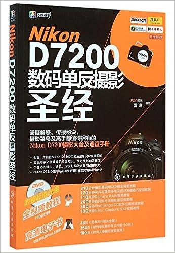 Nikon D7200数码单反摄影圣经(附光盘)