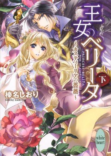 王女ベリータ~カスティーリアの薔薇~(下) (講談社X文庫)