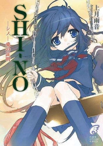 SHI-NO -シノ- 愛の証明 (富士見ファンタジア文庫)