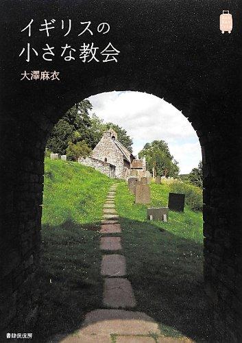 Download Igirisu no chisana kyokai. pdf
