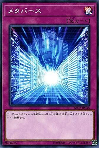 遊戯王カード メタバース(ノーマル) アンデットワールド(SR07) | 通常罠 ノーマル