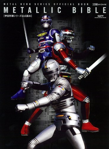 Space Sheriff GAVAN Metal Hero Series Official Book - Metallic Bible (2012-05-03)
