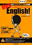 Hey,English!