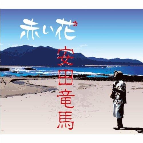 Akai Hana by Yasuda Ryoma