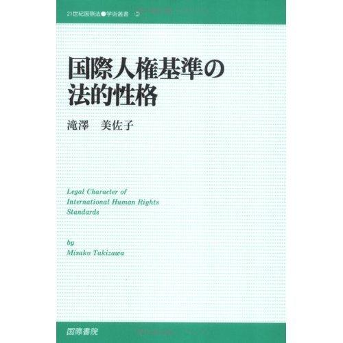 Tenka no kisha: Ichimei Yamada Ichiro-kun genkoroku : denki Yamada Ichiro (Denki sosho) (Japanese Edition)