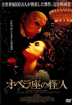 映画 オペラ座の怪人(2004)の無料動画配信とフル動画の無料視聴まとめ