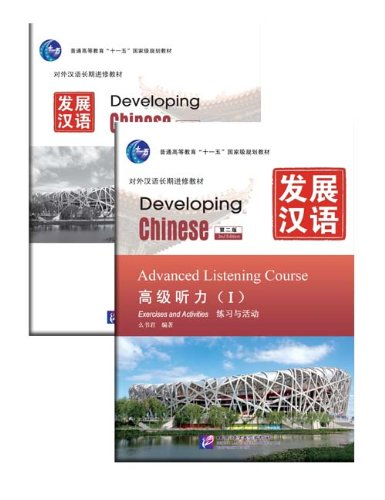 Download Developing Chinese: Advanced Listening Course 1 (2nd Ed.) (w/MP3) (Chinese Edition) pdf epub