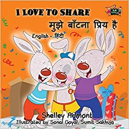 I Love to Share (hindi childrens books, hindi books for kids, hindi
