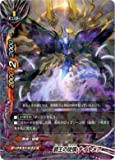 FutureCard Buddyfight / Servant of the Wicked Lord, Nightmare (H-PP01/0033) / Final Battle! Reverse Horned Kings / A Japanese Single individual Card