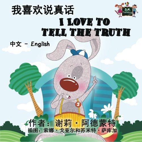 I Love to Tell the Truth (chinese english bilingual,chinese children stories,mandarin kids books): mandarin childrens bo