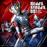 『ウルトラマンタイガ』オープニングテーマ「Buddy,steady,go!」 (通常盤)