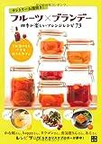 フルーツ×ブランデー 四季が楽しいアレンジレシピ73