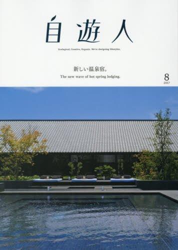 自遊人(じゆうじん) 2017年 08 月号 [雑誌]