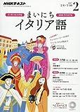 NHKラジオ まいにちイタリア語 2017年2月号 [雑誌] (NHKテキスト)