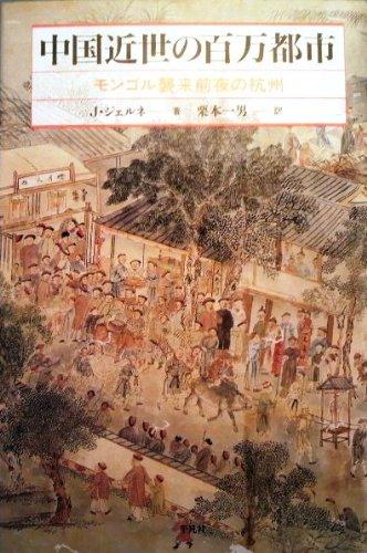 中国近世の百万都市―モンゴル襲来前夜の杭州