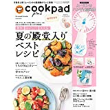 cookpad plus 2020年夏号