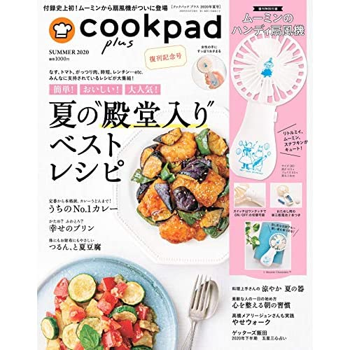 cookpad plus 2020年夏号 画像