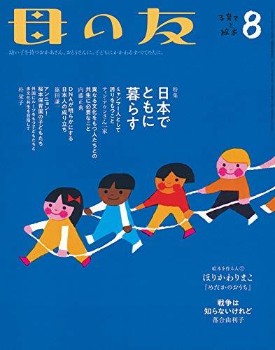 母の友 2019年8月号 特集「日本でともに暮らす」
