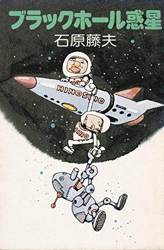 ブラックホール惑星 (ハヤカワ文庫 JA 110 惑星リシーズ)