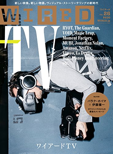 WIRED January 2017 Vol.26
