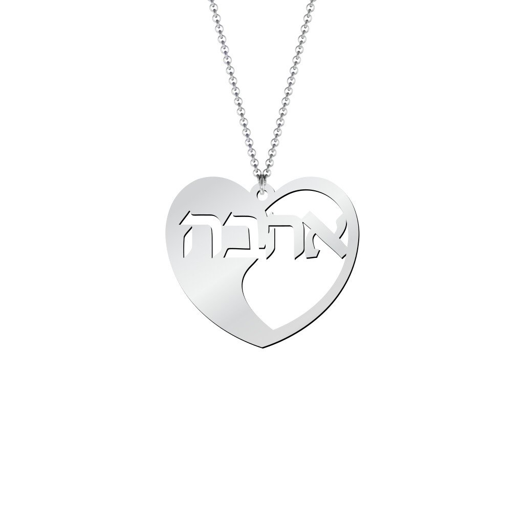 Sterling Silver Hebrew Love Pendant by JEWLR